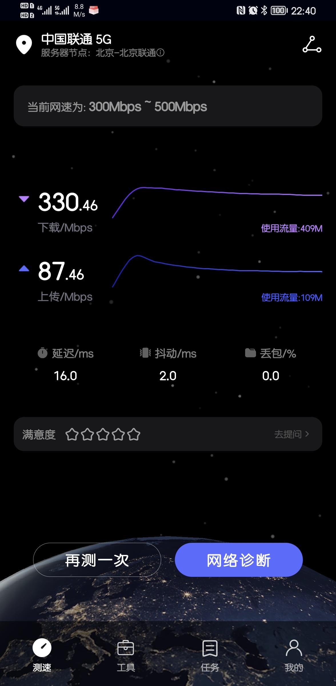 Screenshot_20210925_224023_com.huawei.genexcloud.speedtest.jpg