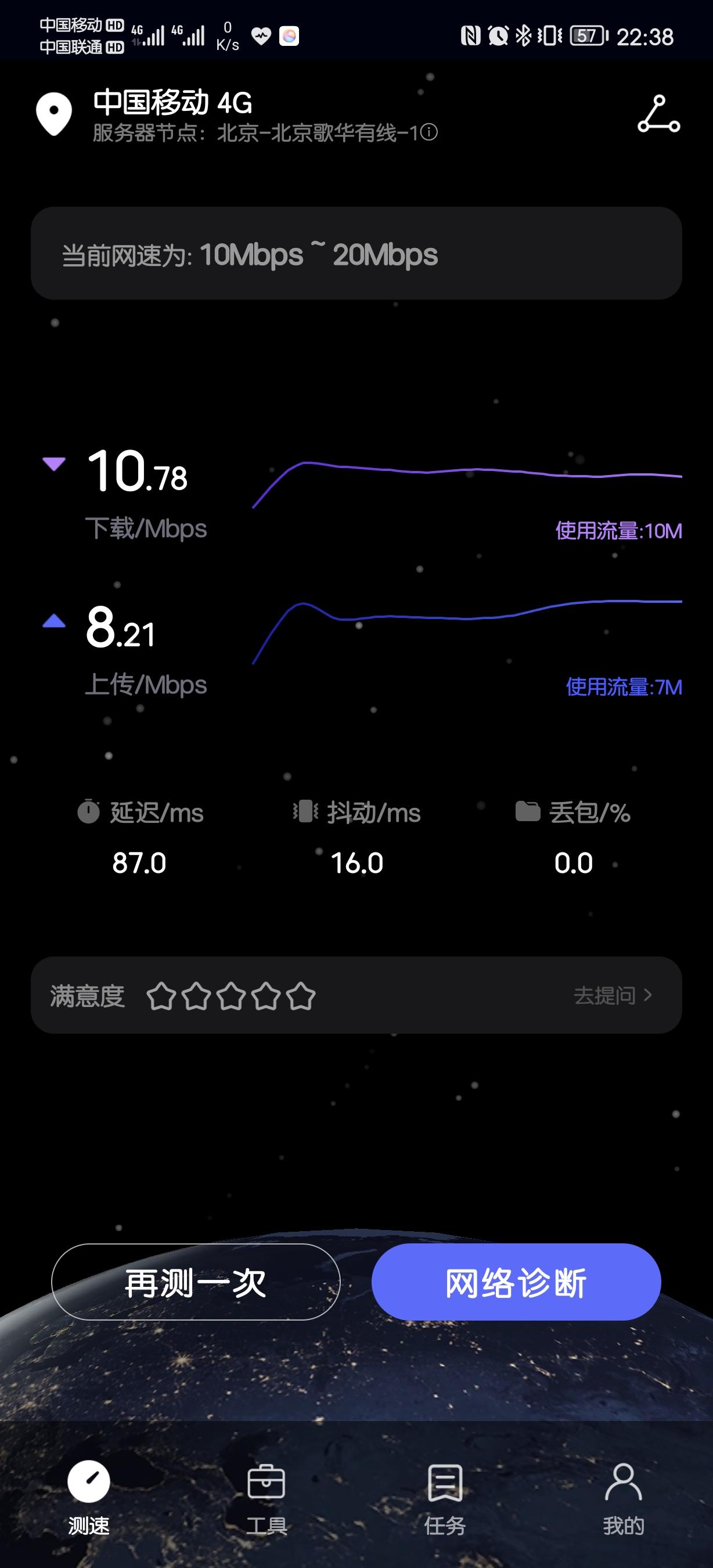 Screenshot_20210925_223830_com.huawei.genexcloud.speedtest_114992220678285.jpg
