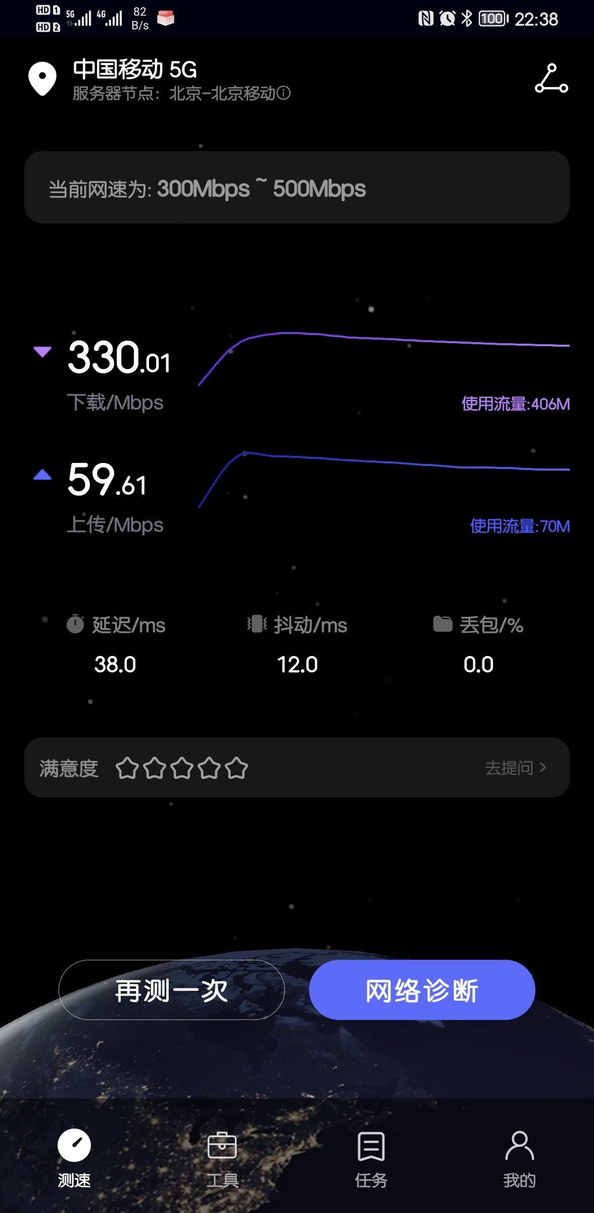 Screenshot_20210925_223830_com.huawei.genexcloud.speedtest.jpg