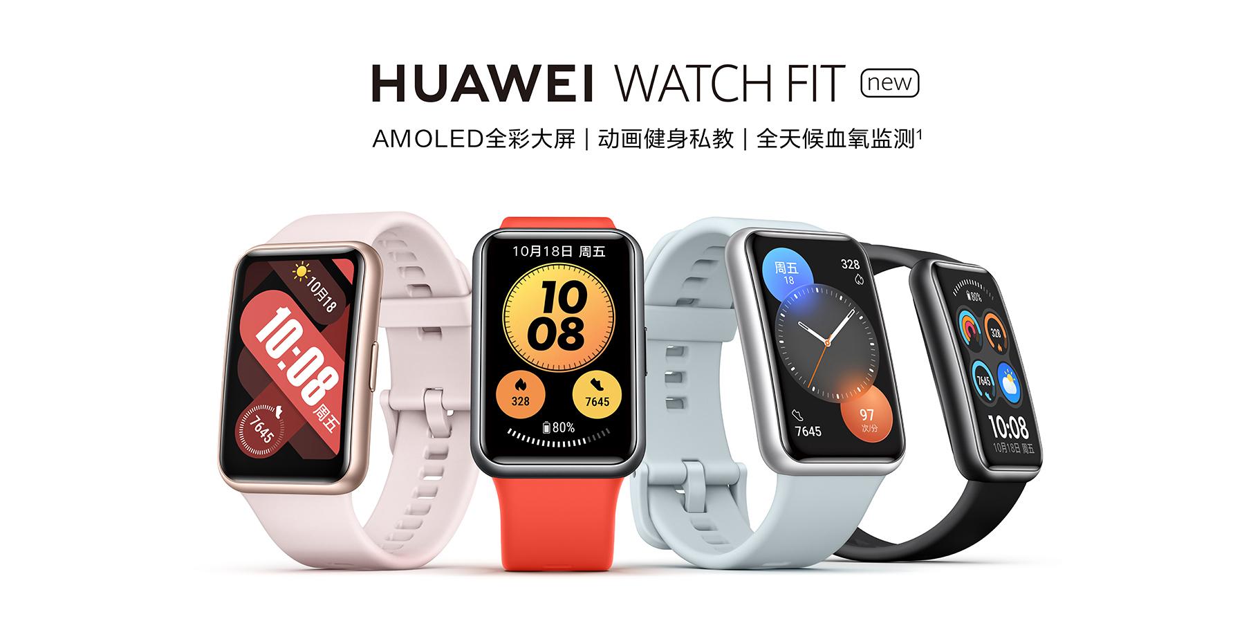 watch fit new.jpg