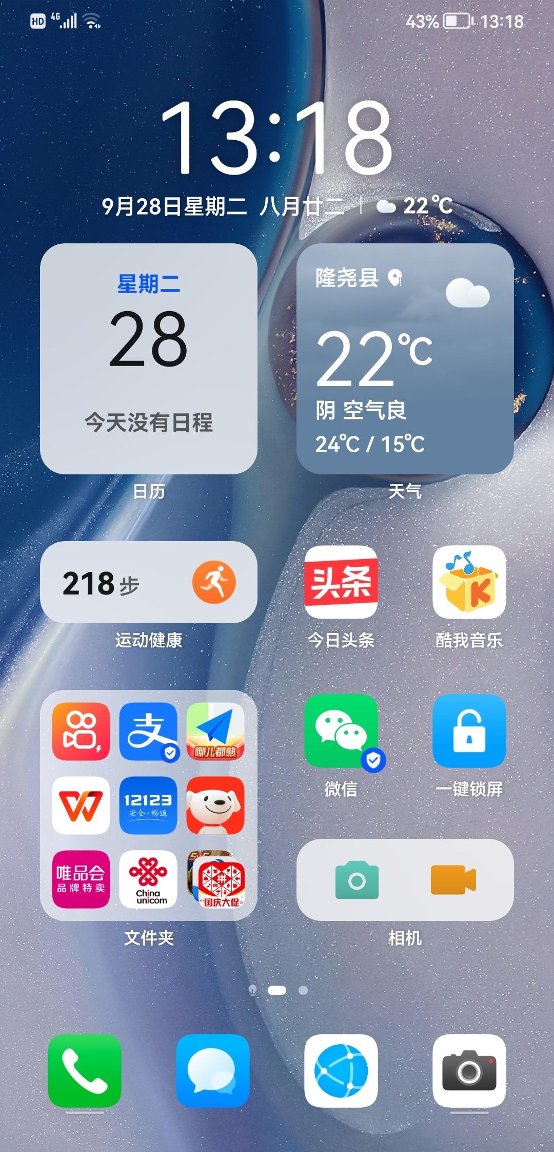 Screenshot_20210928_131847_com.huawei.android.launcher.jpg