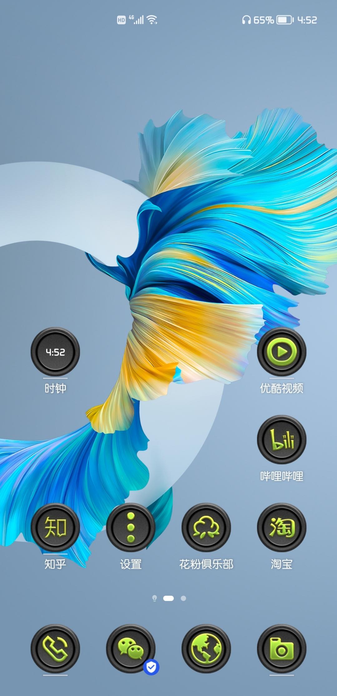 Screenshot_20210928_165212_com.huawei.android.launcher.jpg