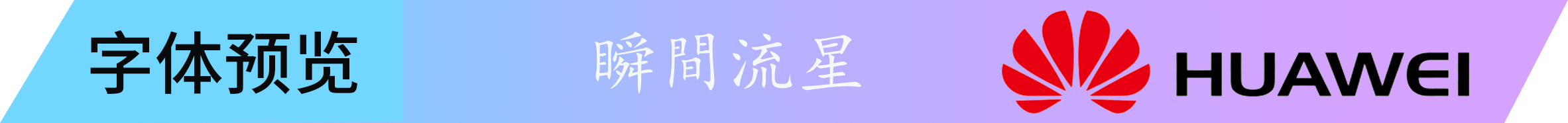字体预览1.png