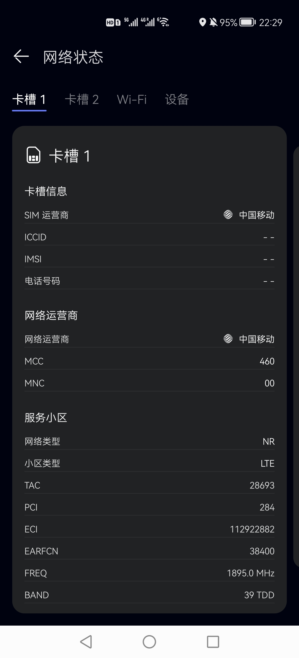 Screenshot_20210930_222957_com.huawei.genexcloud.speedtest.jpg