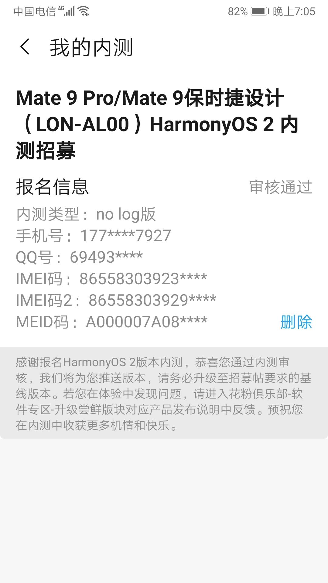 Screenshot_20211003_190548_com.huawei.fans.jpg