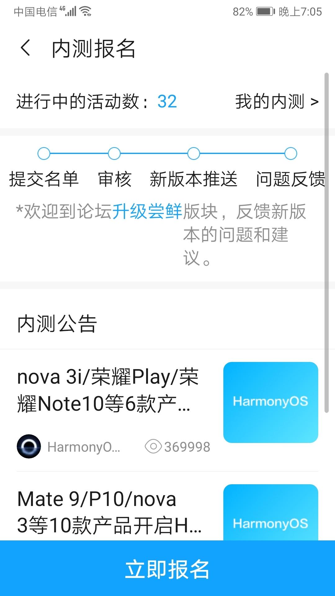Screenshot_20211003_190545_com.huawei.fans.jpg