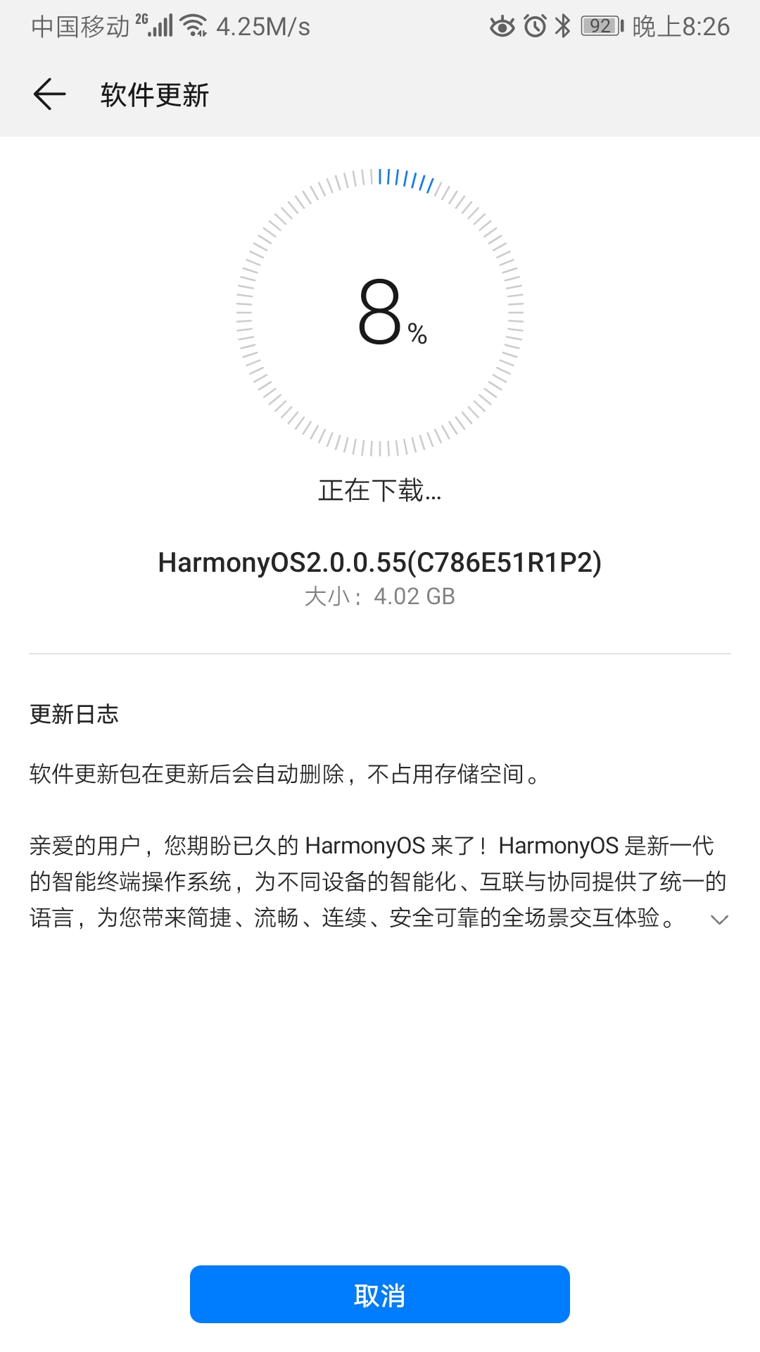 Screenshot_20211003_202628_com.huawei.android.hwouc.jpg
