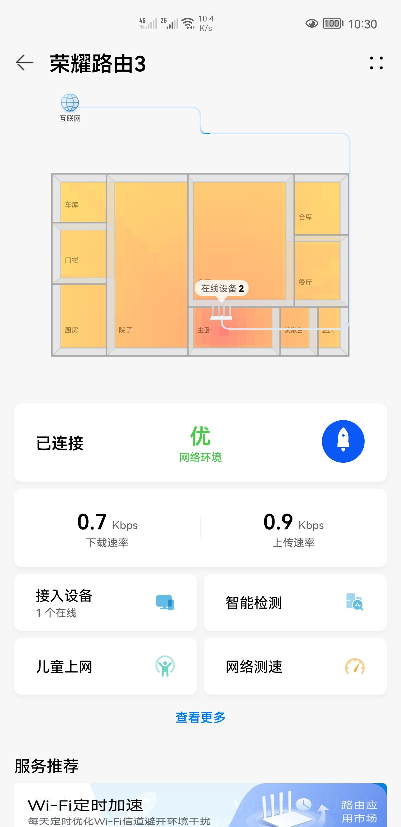 Screenshot_20211005_103052_com.huawei.smarthome.jpg