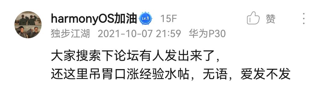 Screenshot_20211007_235304_com.huawei.fans.png