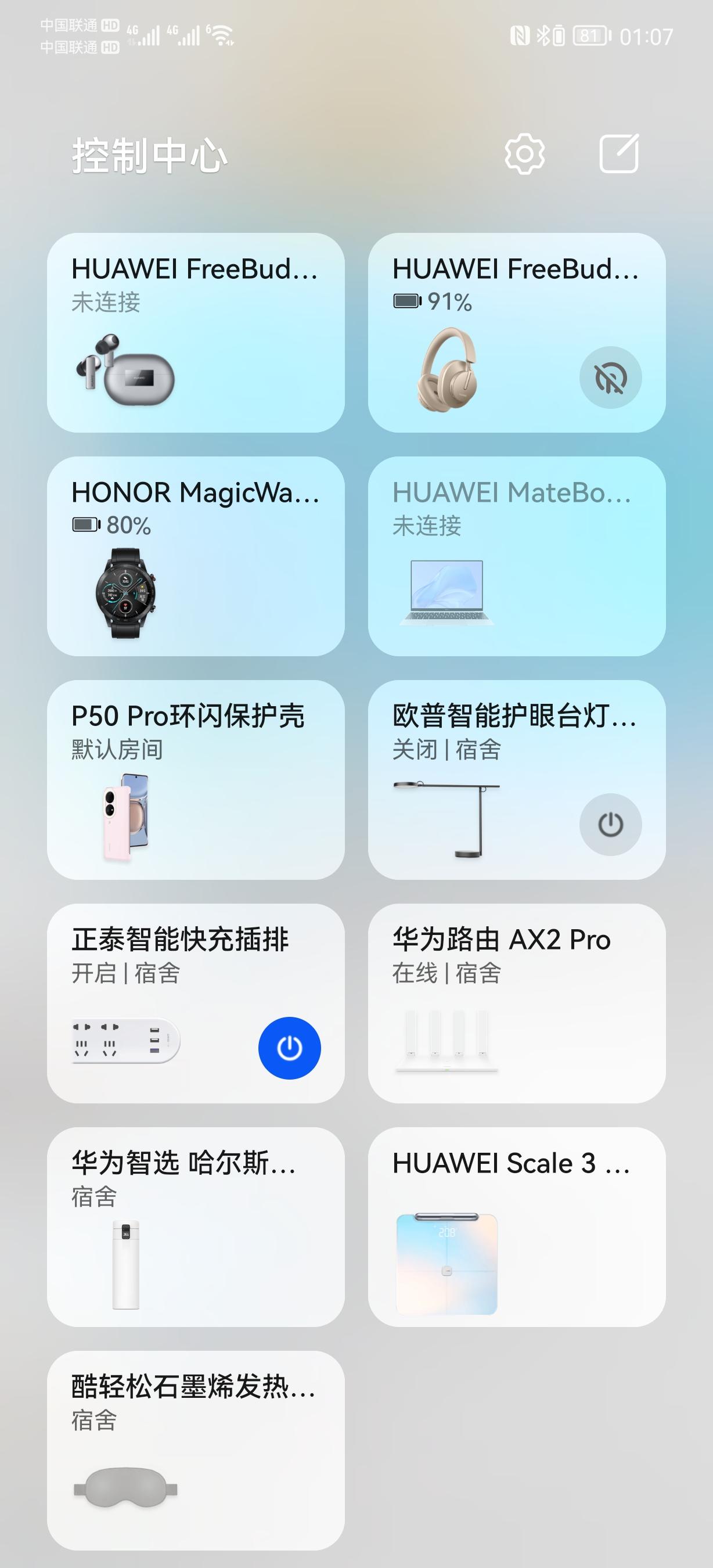 Screenshot_20211008_010716_com.huawei.fans.jpg