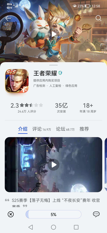 Screenshot_20211008_125807_com.huawei.appmarket.jpg