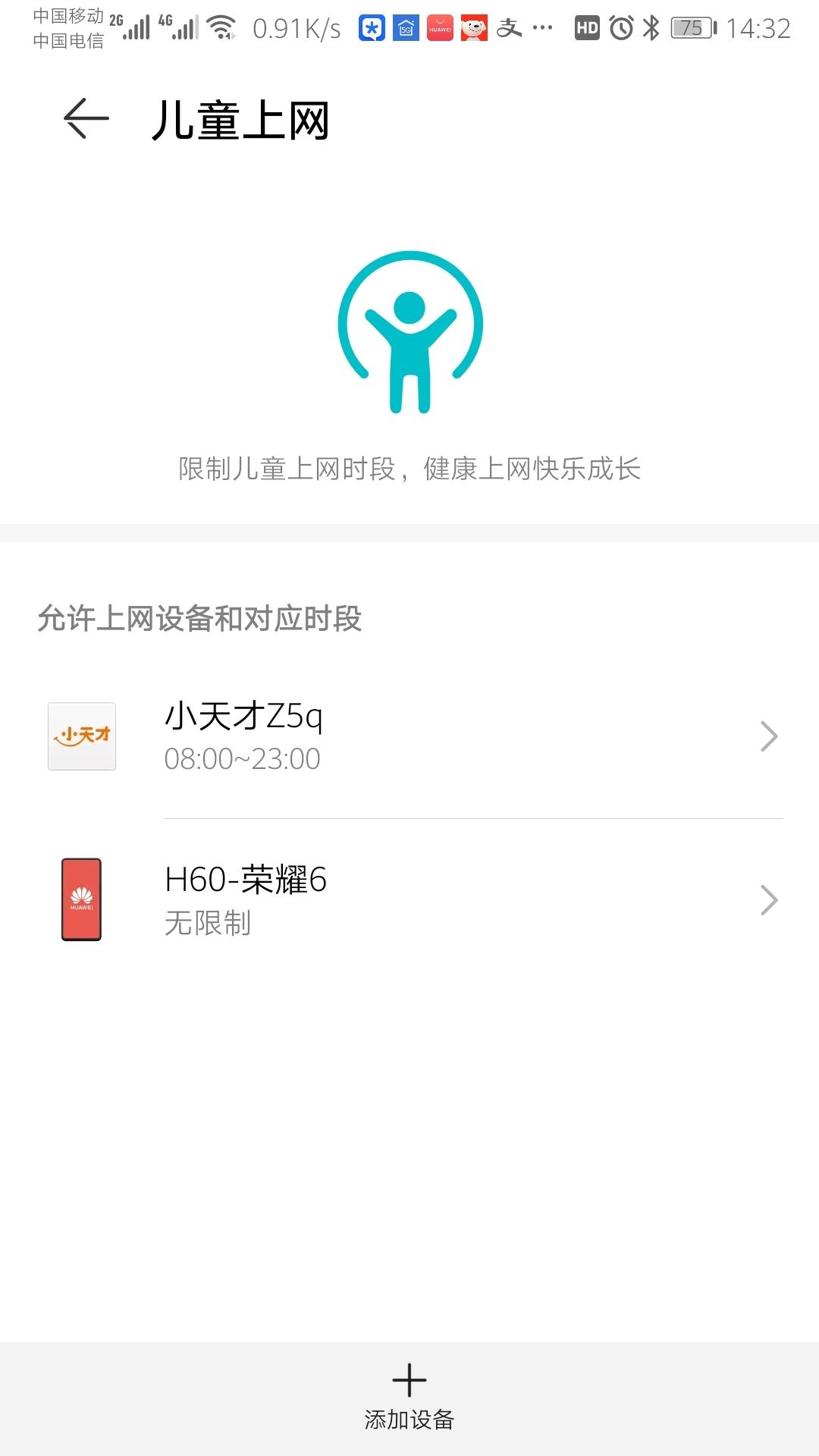 Screenshot_20211008_143252_com.huawei.smarthome.jpg