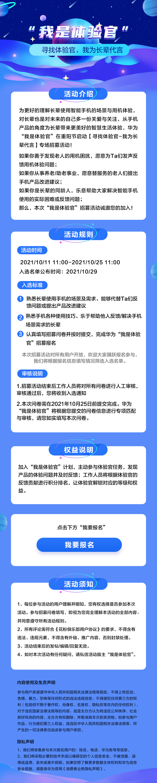花粉俱乐部-招募海报(定稿).png