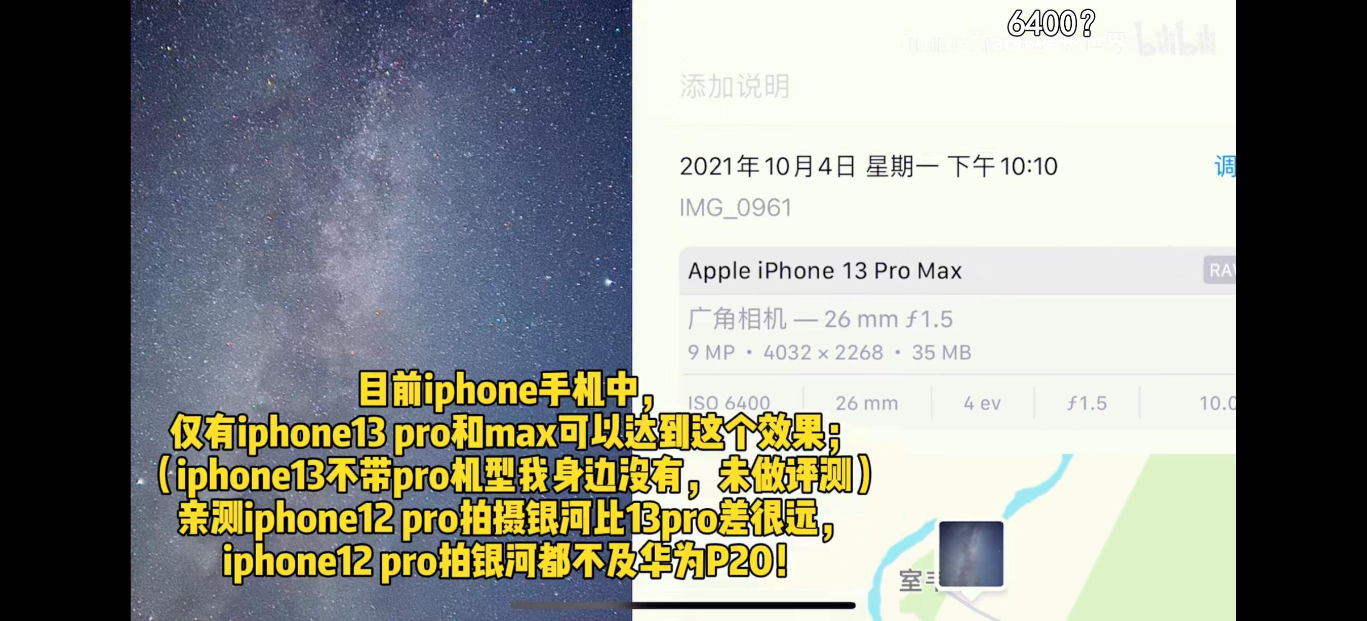 Screenshot_20211008_181800_tv.danmaku.bili.jpg