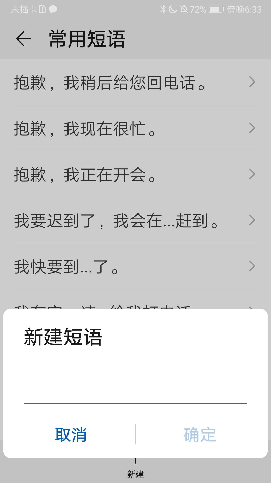 Screenshot_20210912_183324_com.android.mms.jpg