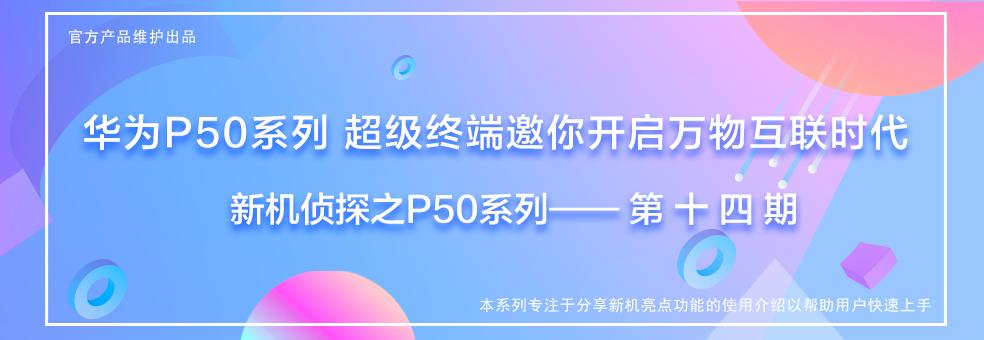 新机侦探系列  P50 第十四期.png