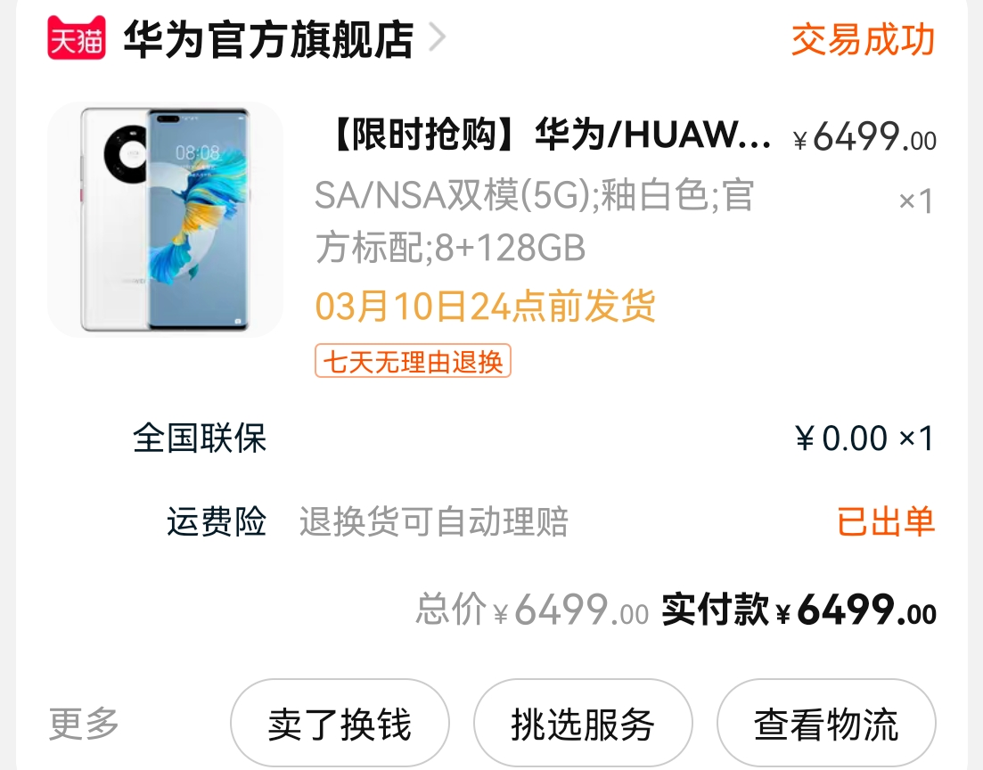 Screenshot_20211013_131525_com.taobao.taobao.png