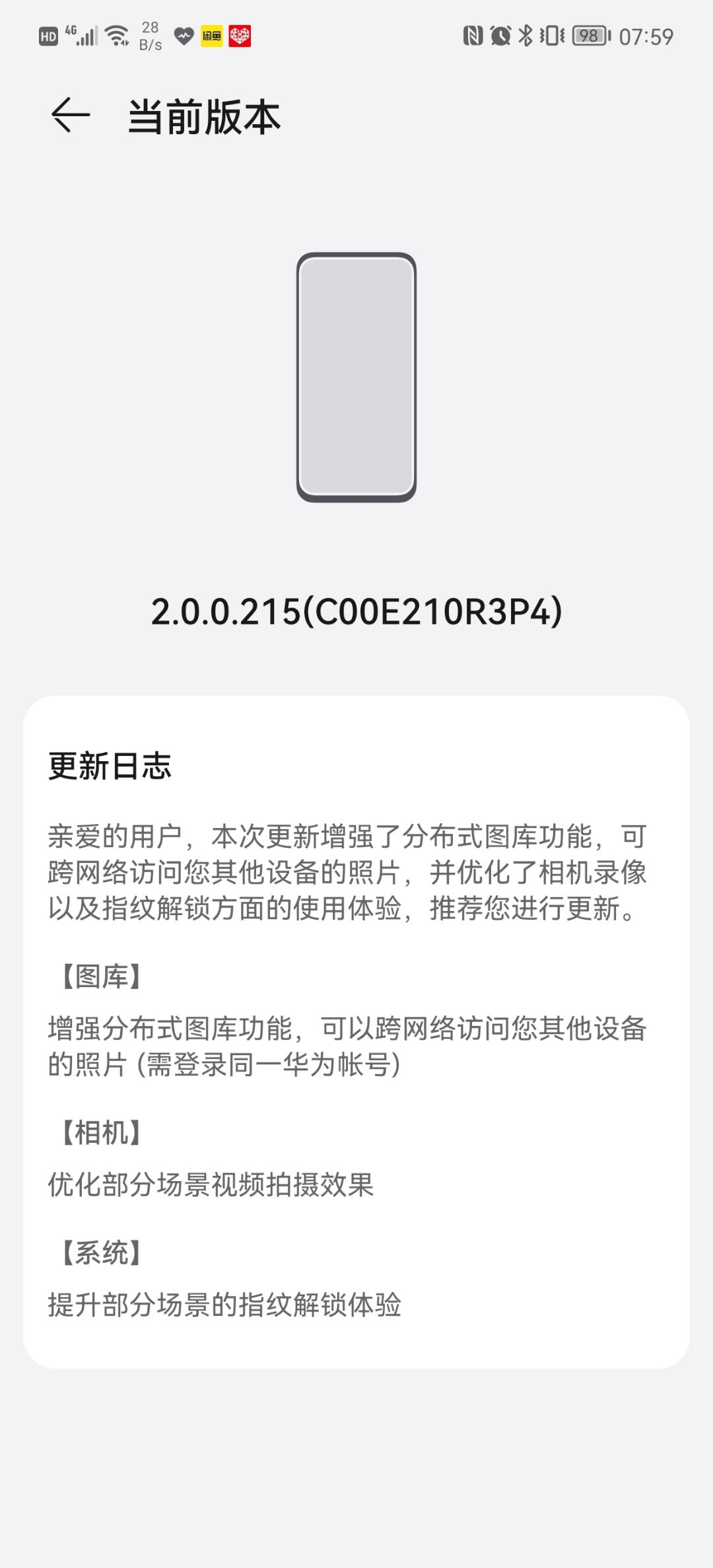 Screenshot_20211014_075916_com.huawei.android.hwouc.jpg