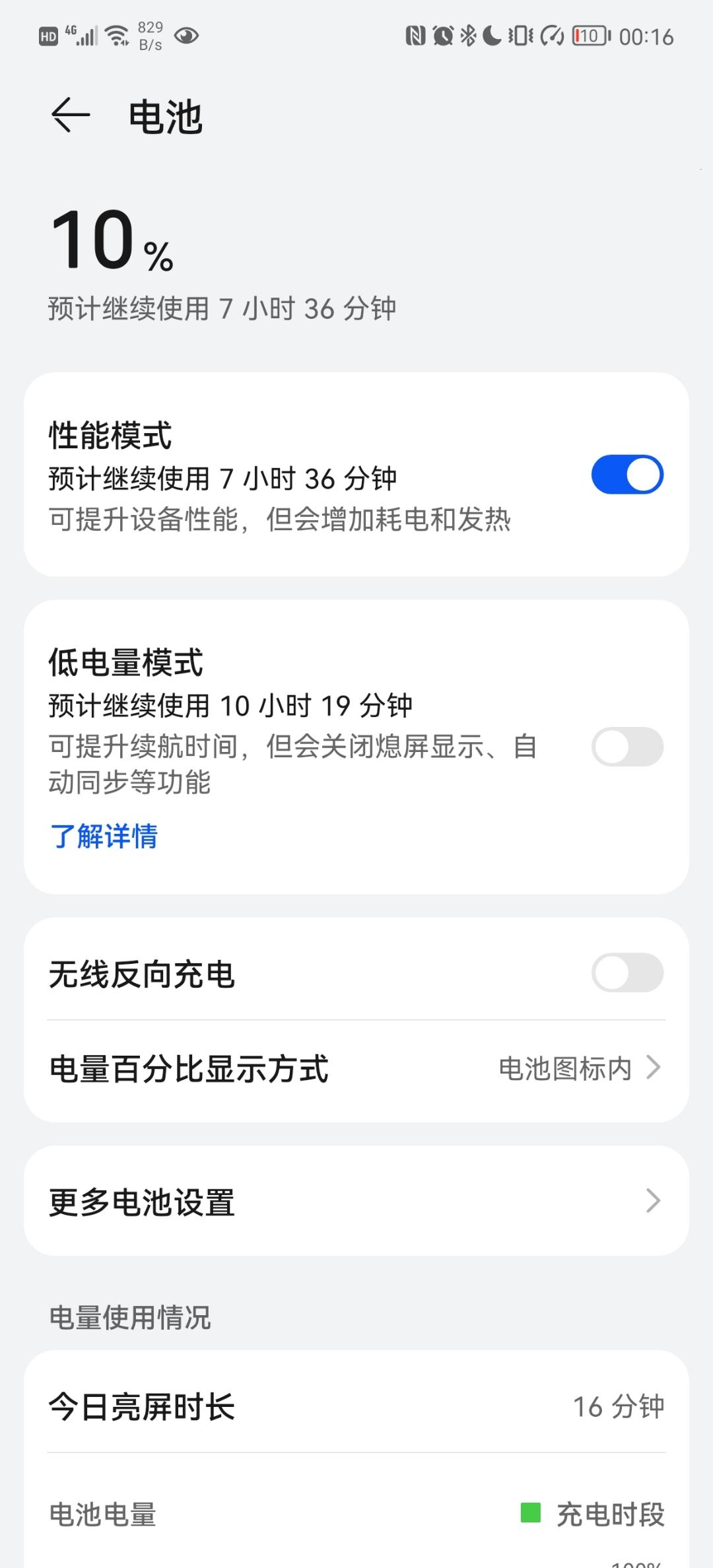 Screenshot_20211014_001625_com.huawei.systemmanager.jpg