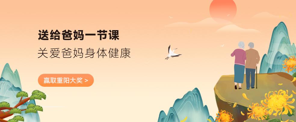重阳节活动banner-984x405-1014.jpg