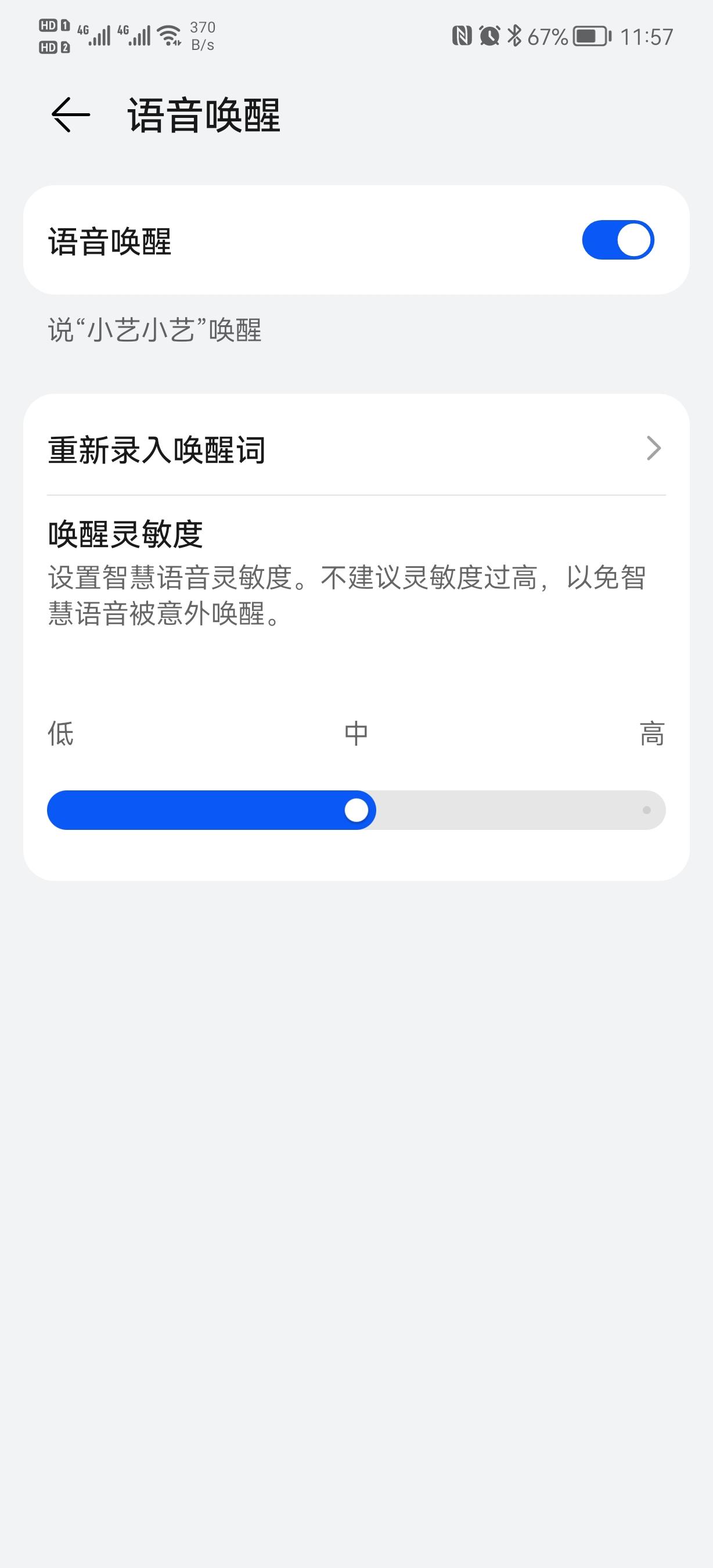 Screenshot_20211014_115739_com.huawei.vassistant.jpg