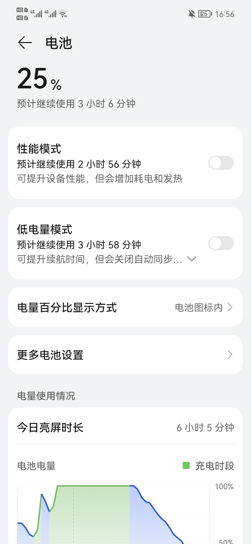 Screenshot_20211014_165652_com.huawei.systemmanager.jpg