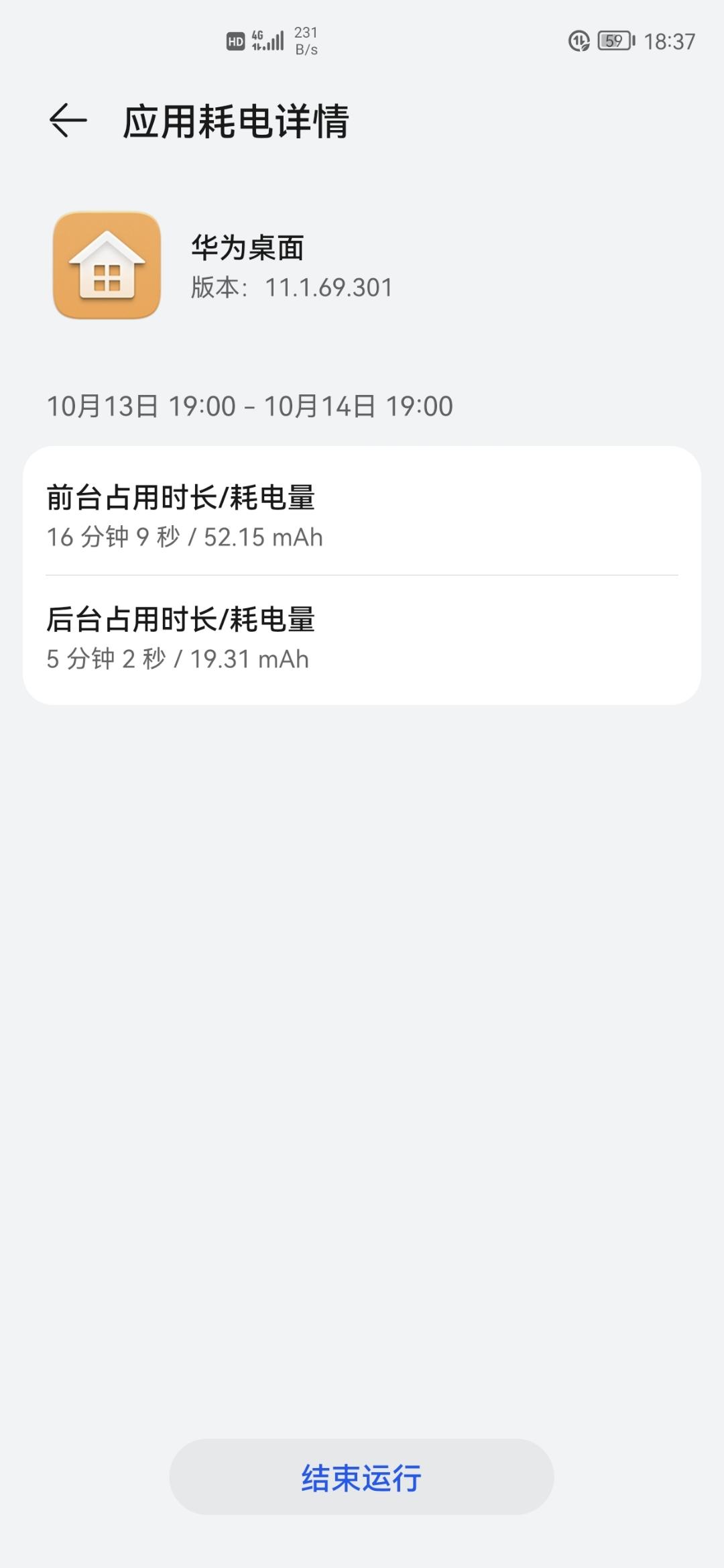 Screenshot_20211014_183722_com.huawei.systemmanager.jpg