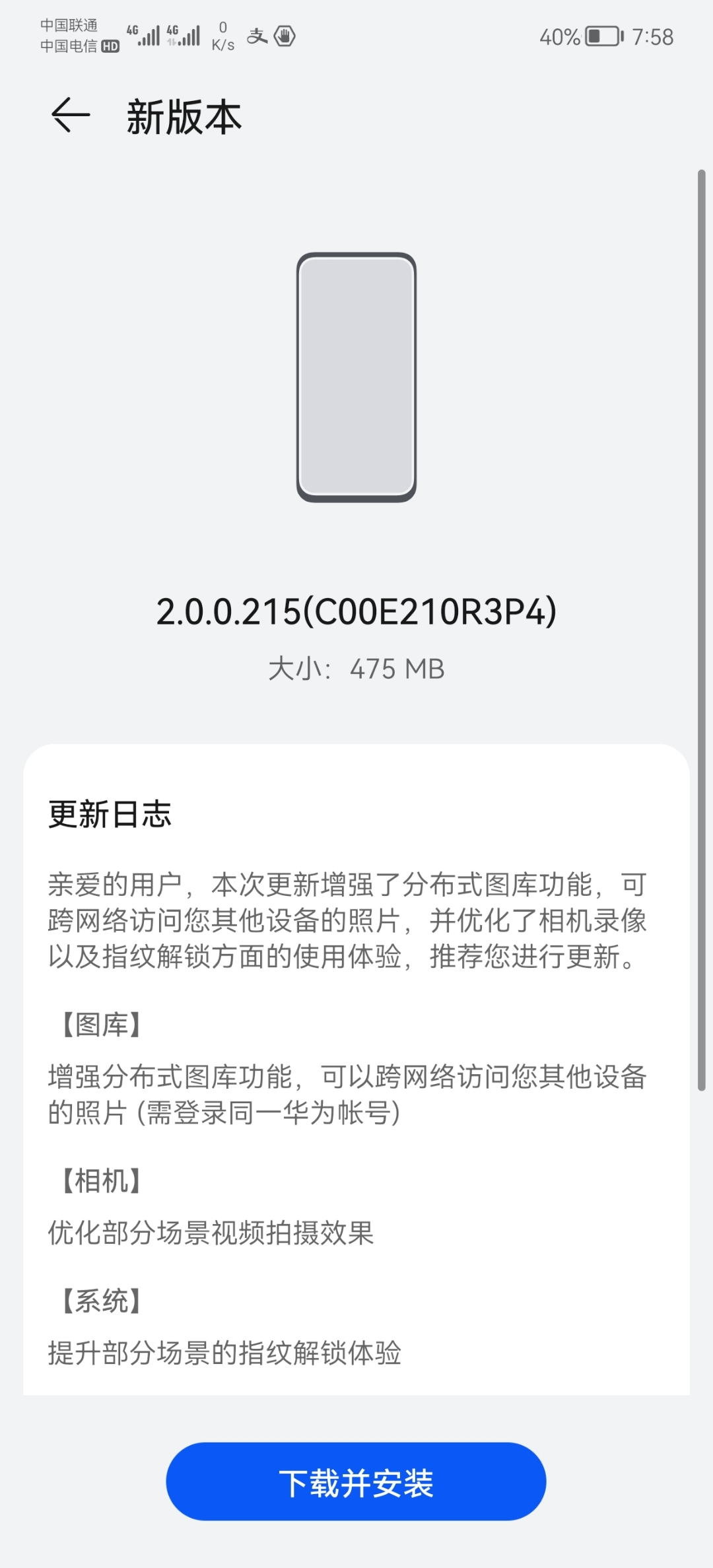 Screenshot_20211014_195814_com.huawei.android.hwouc.jpg