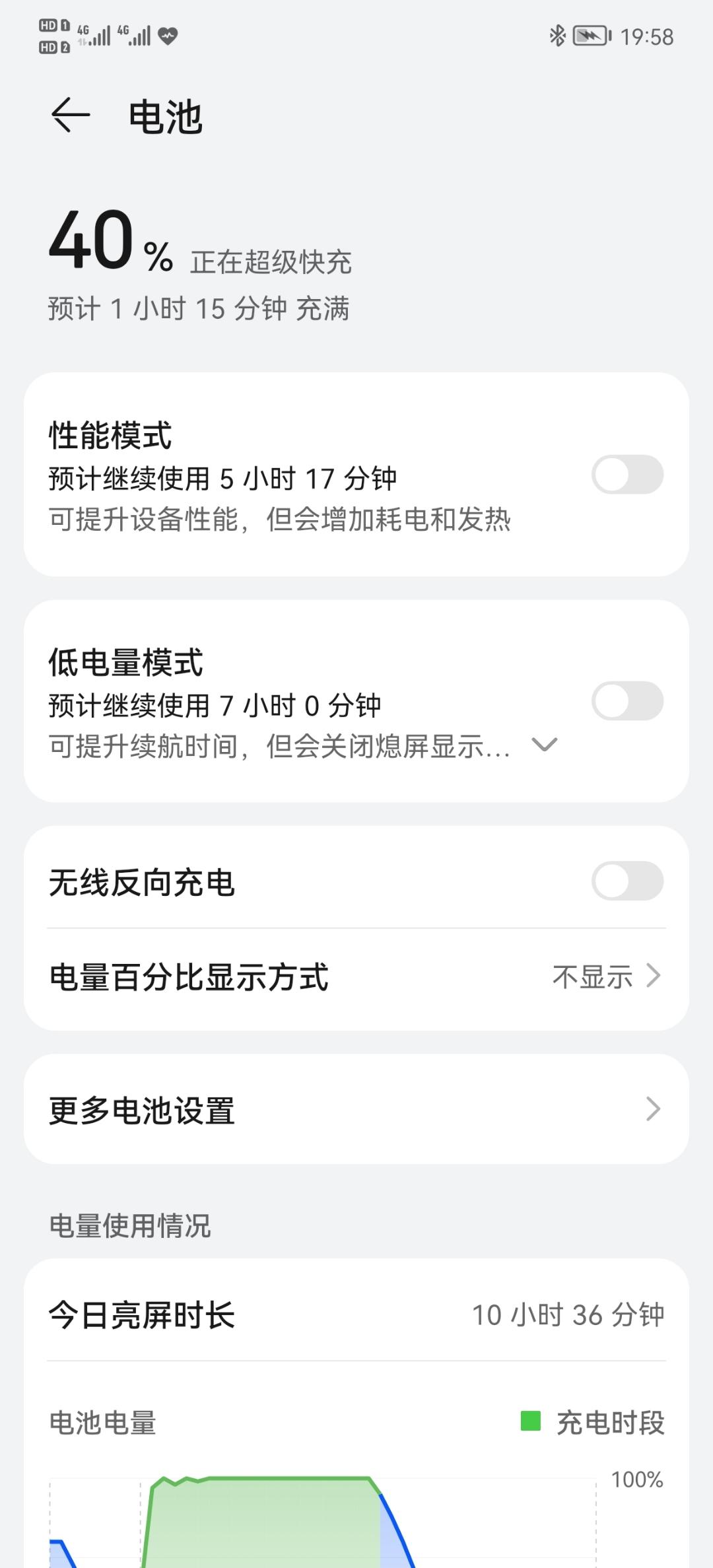 Screenshot_20211014_195818_com.huawei.systemmanager.jpg