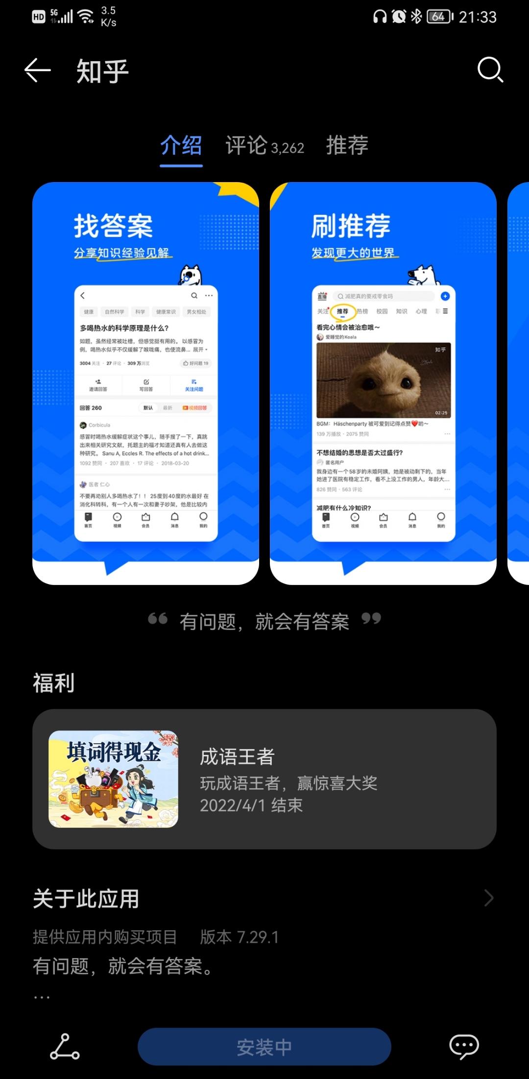 Screenshot_20211014_213341_com.huawei.appmarket.jpg