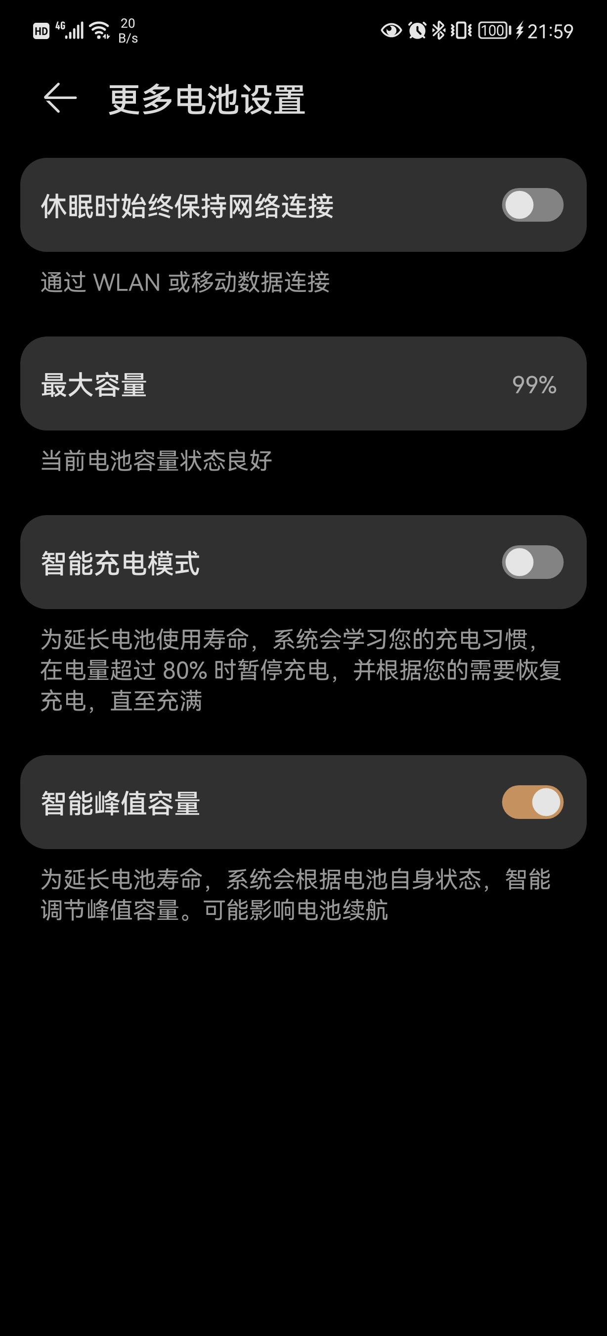 Screenshot_20211014_215935_com.huawei.systemmanager.jpg