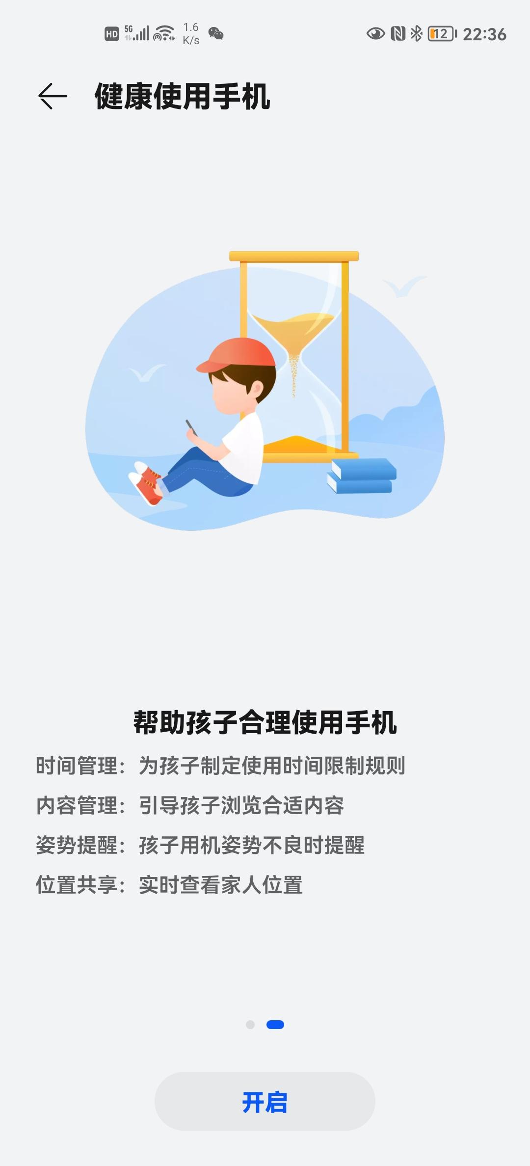 Screenshot_20211014_223603_com.huawei.parentcontrol.jpg