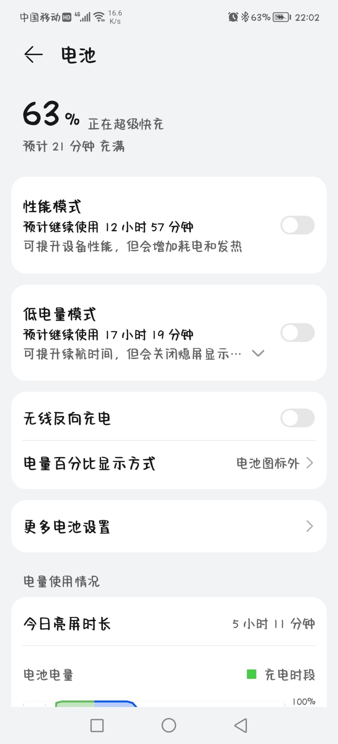 Screenshot_20211014_220219_com.huawei.systemmanager.jpg