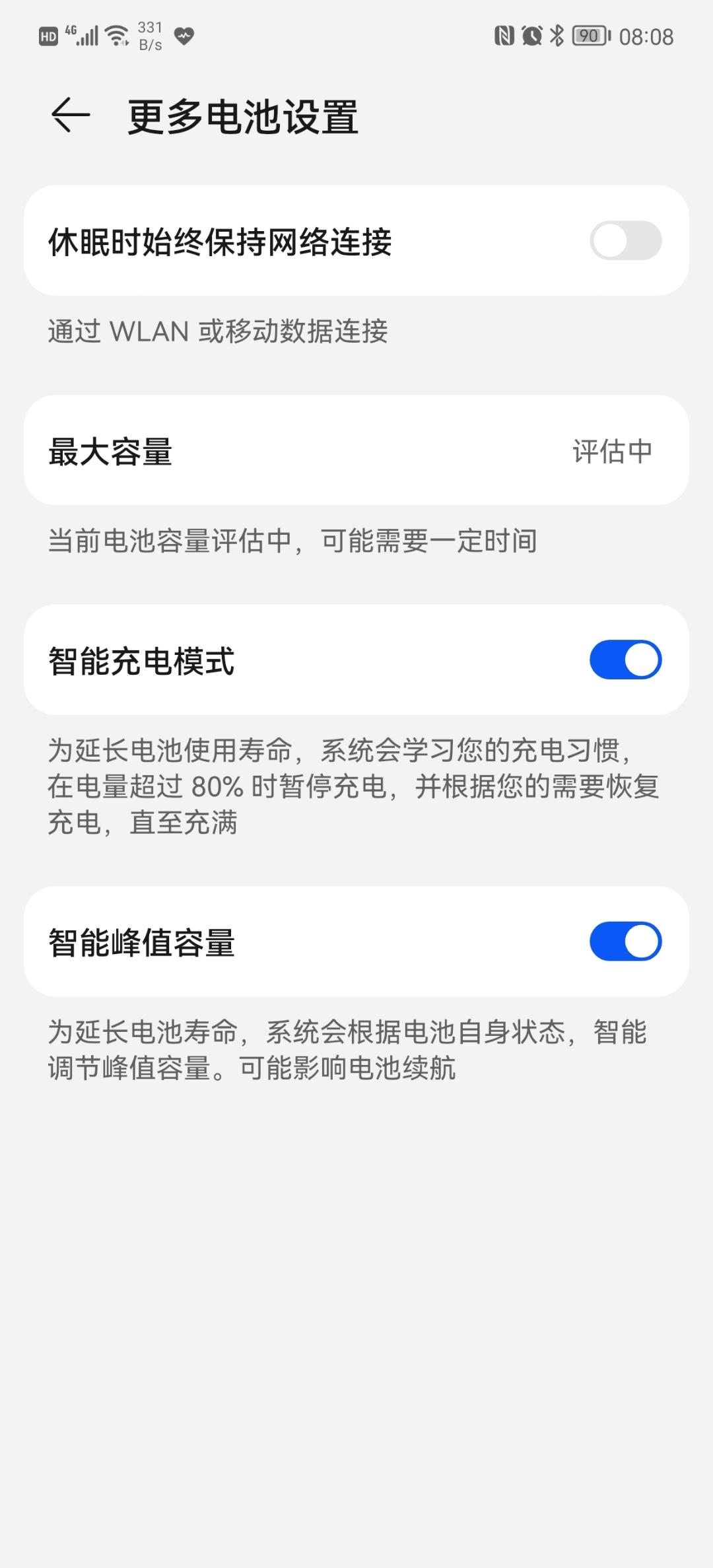Screenshot_20211013_080835_com.huawei.systemmanager.jpg