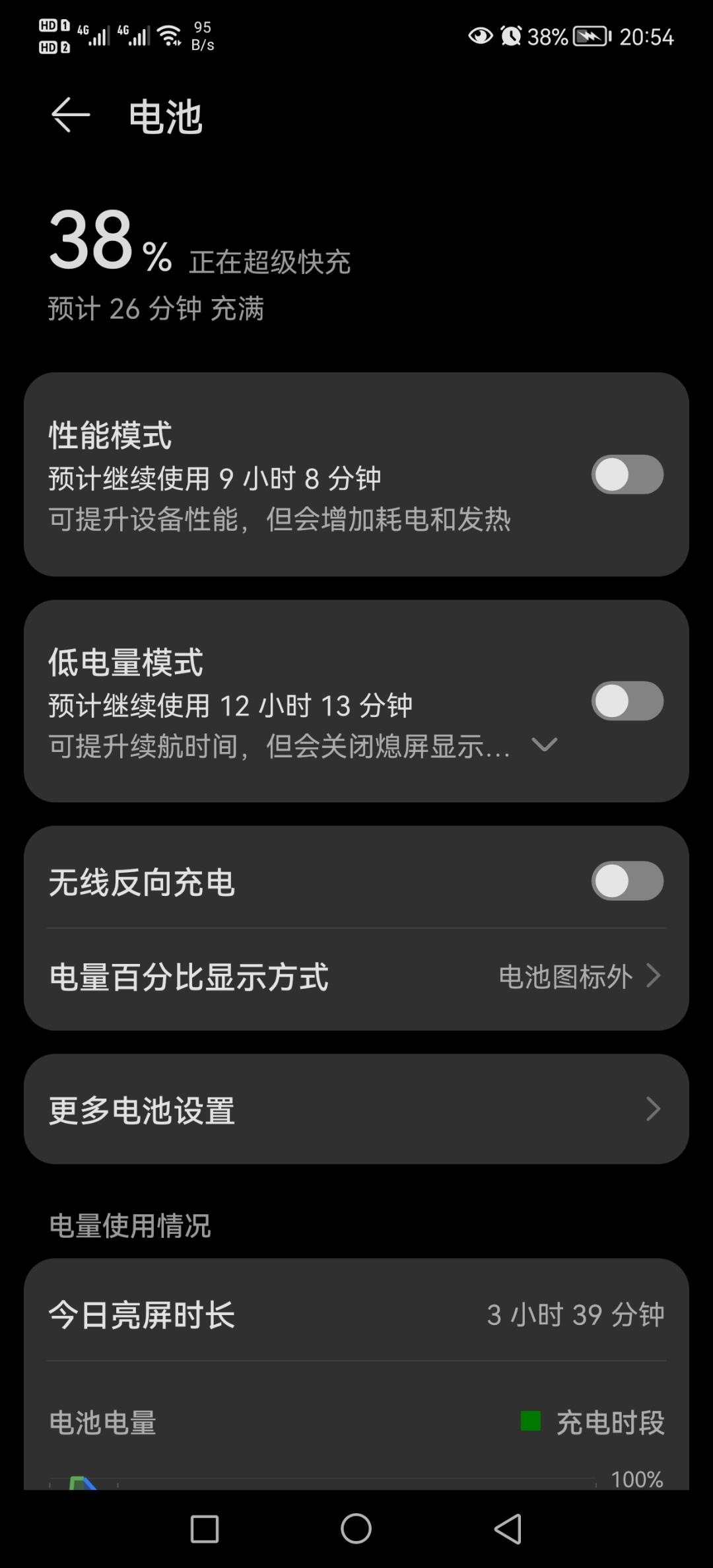 Screenshot_20211012_205403_com.huawei.systemmanager.jpg