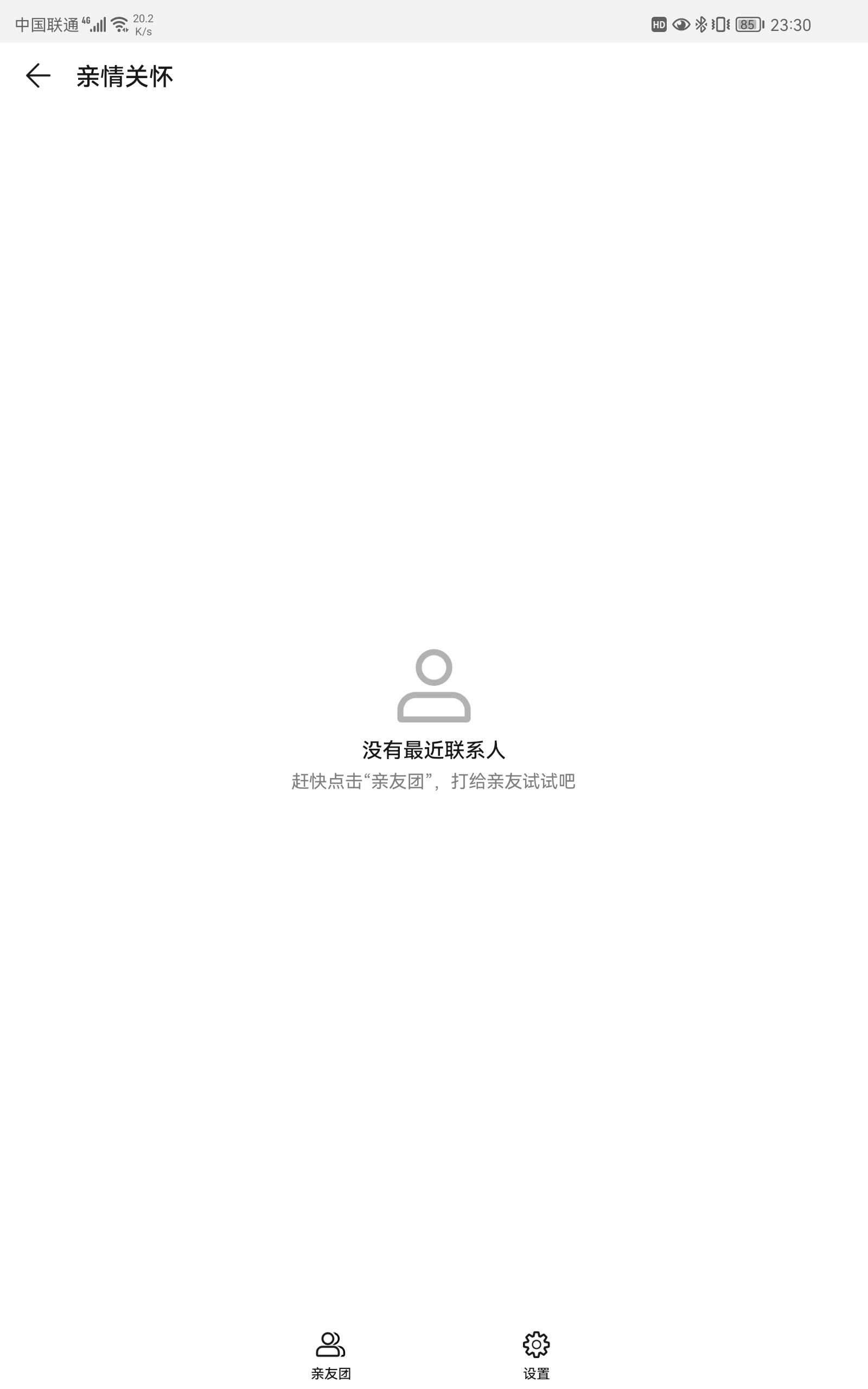 Screenshot_20211014_233052_com.huawei.remoteassistant.jpg