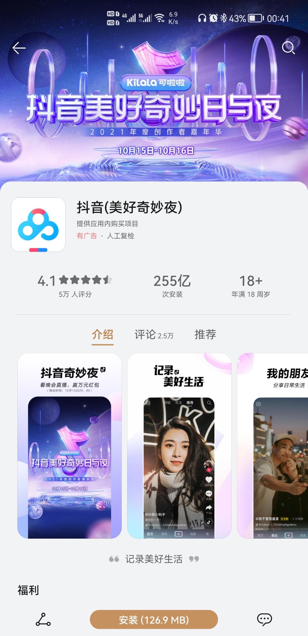 Screenshot_20211015_004125_com.huawei.appmarket.jpg