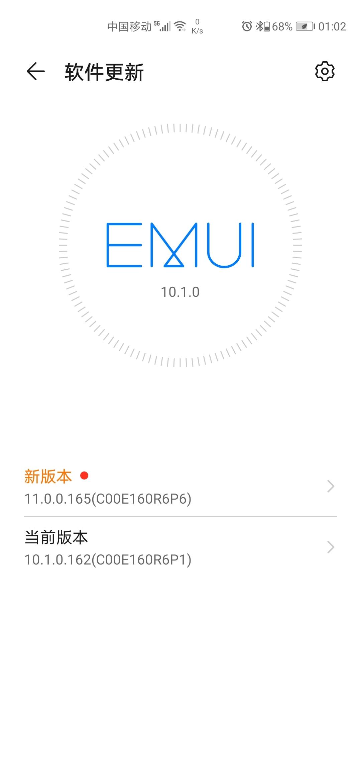 Screenshot_20211015_010208_com.huawei.android.hwouc.jpg