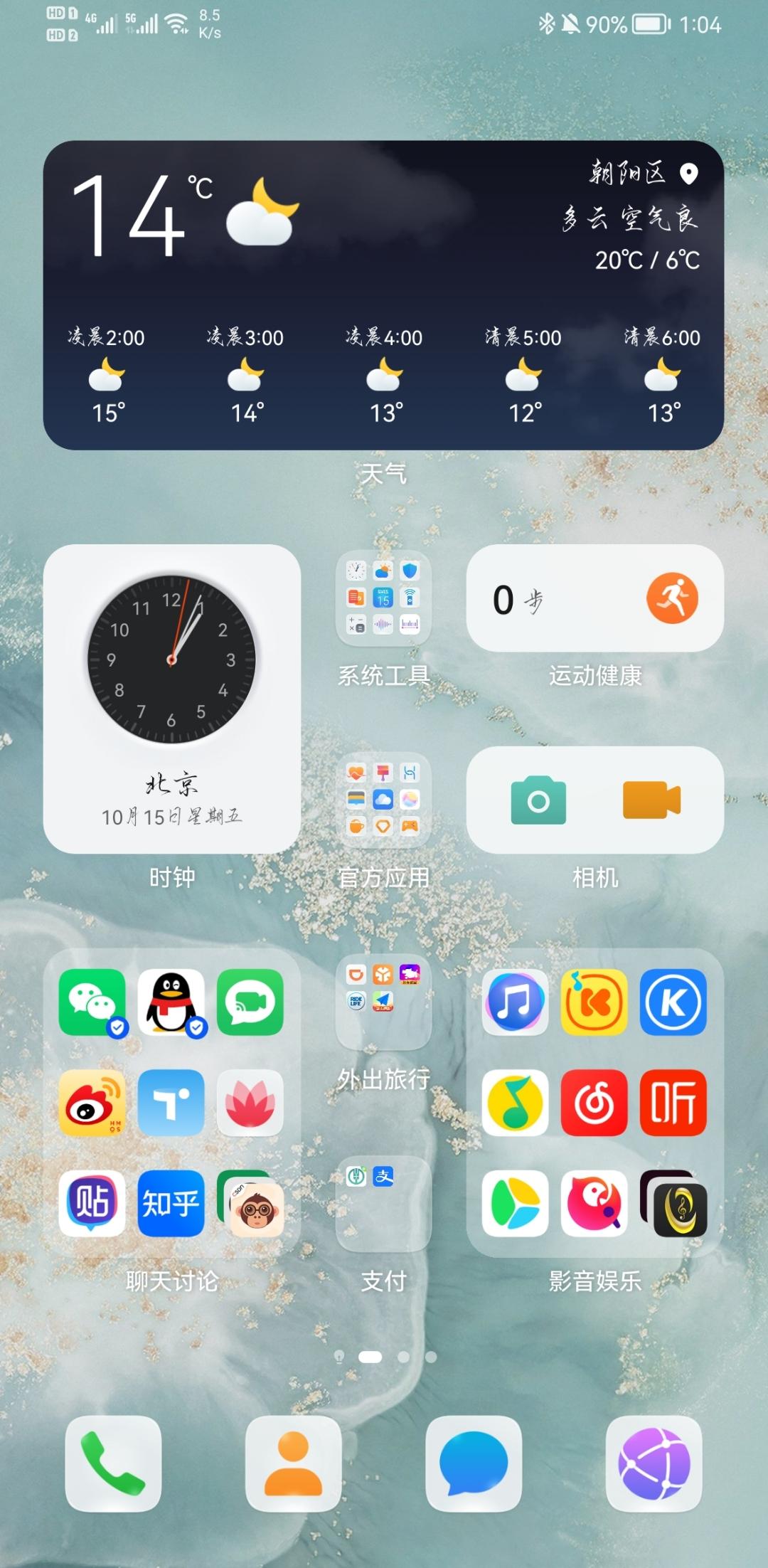 Screenshot_20211015_010403_com.huawei.android.launcher.jpg