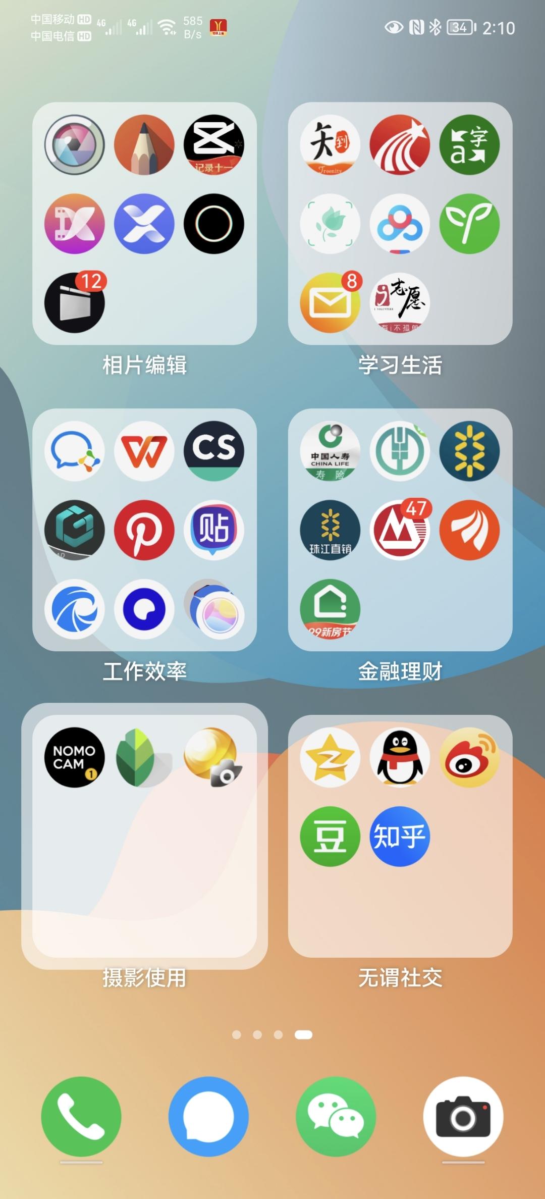 Screenshot_20211015_021003_com.huawei.android.launcher.jpg