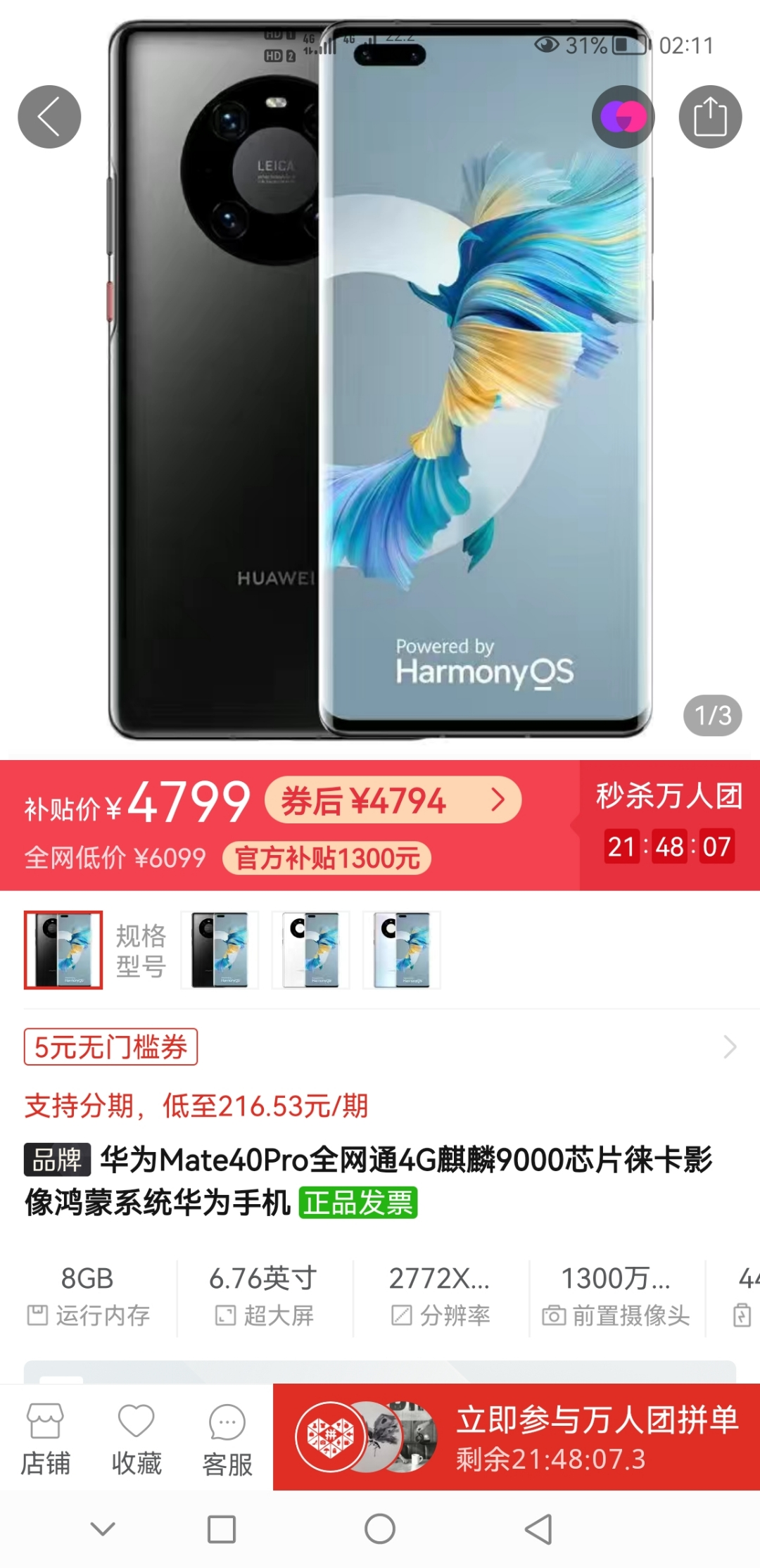 Screenshot_20211015_021154_com.xunmeng.pinduoduo.jpg