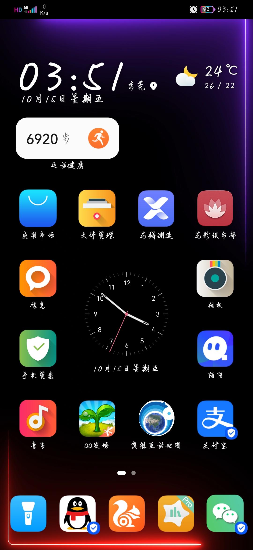Screenshot_20211015_035134_com.huawei.android.launcher.jpg