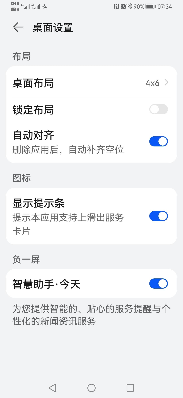 Screenshot_20211015_073423_com.huawei.android.launcher.jpg