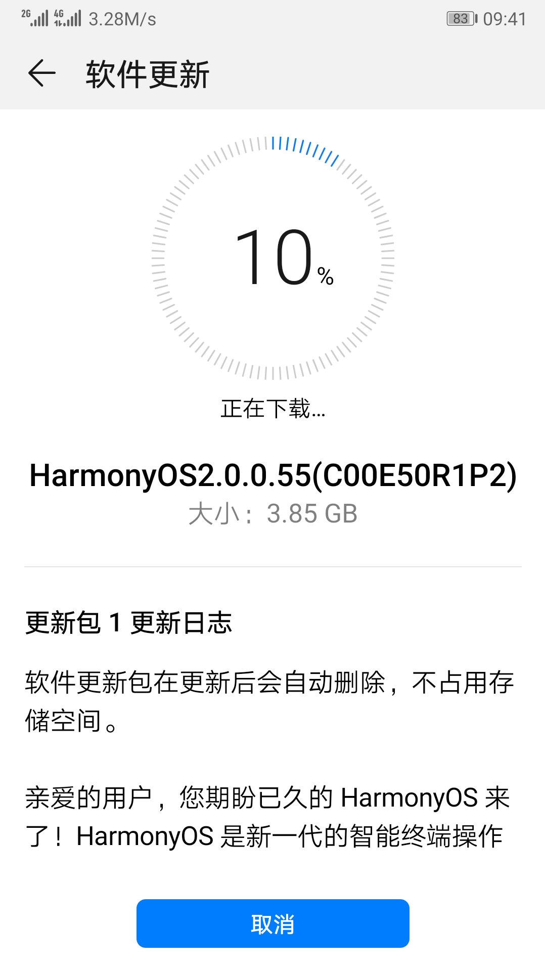 Screenshot_20211015_094101_com.huawei.android.hwouc.png