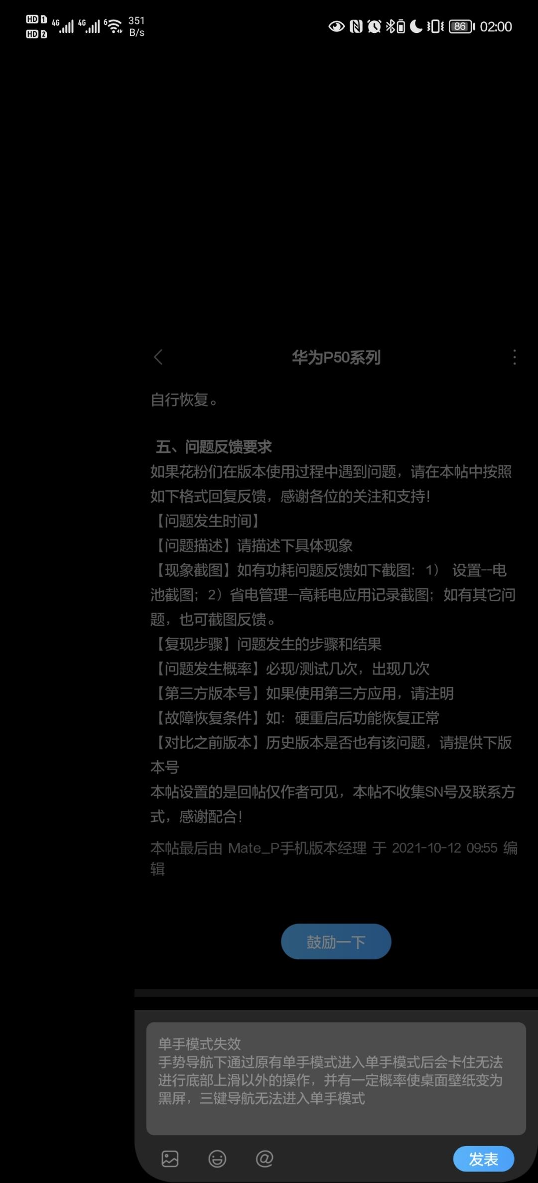 Screenshot_20211015_020020_com.huawei.fans.jpg