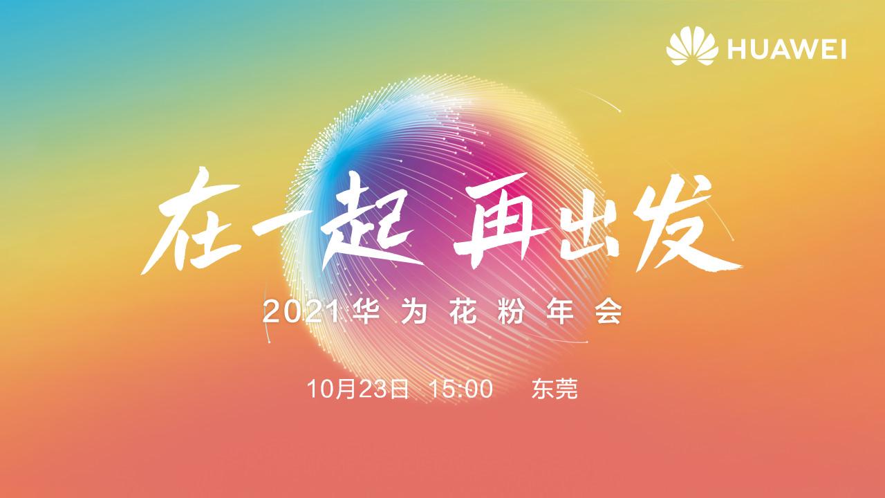 活动  【互动赢Mate 40 Pro】10月23日15:00,#华为花粉年会#线上直播,花粉漫谈-花粉俱乐部