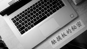【评测分享】便捷轻松才是王道!来谈谈华为MateBook D触摸板,MateBook D-花粉俱乐部