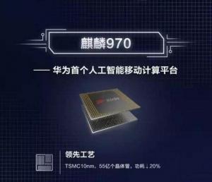 手机CPU大战这么久,为何10纳米工艺制程的麒麟970备受瞩目?,技术花粉-花粉俱乐部