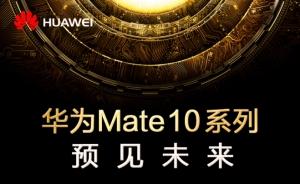 一张图带你看懂华为Mate10系列,底部有彩蛋~,华为Mate10系列-花粉俱乐部
