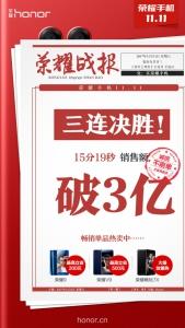 15分19秒!!!天猫荣耀官方旗舰店销售额破3亿!,花粉漫谈-花粉俱乐部